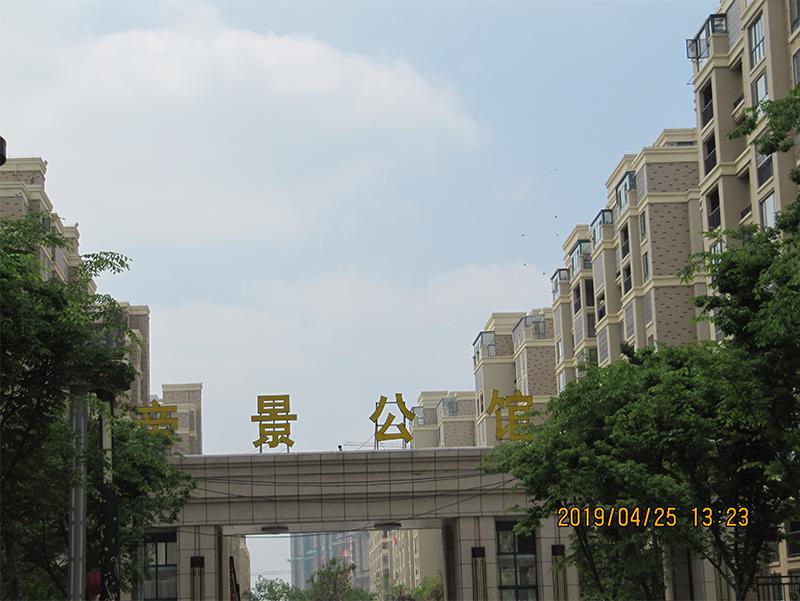 安徽砀山(帝景公馆)